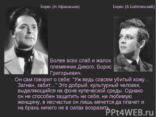 Борис (Н.Афанасьев) Борис (В.Бабятинский) Более всех слаб и жалок племянник Дико