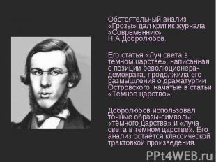 Обстоятельный анализ «Грозы» дал критик журнала «Современник» Н.А.Добролюбов. Ег