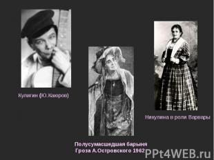 Кулигин (Ю.Каюров) Полусумасшедшая барыня Гроза А.Островского 1962 Никулина в ро