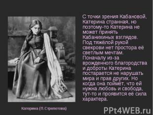 С точки зрения Кабановой, Катерина странная, но поэтому-то Катерина не может при