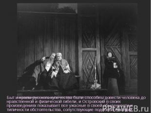 Быт и нравы русского купечества были способны довести человека до нравственной и