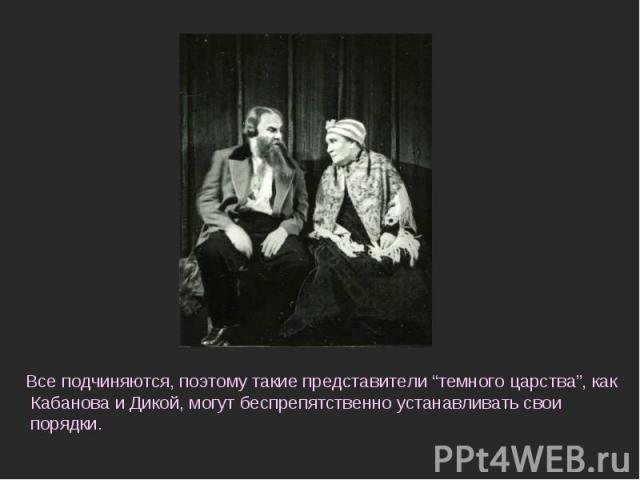 """Все подчиняются, поэтому такие представители """"темного царства"""", как Кабанова и Дикой, могут беспрепятственно устанавливать свои порядки."""