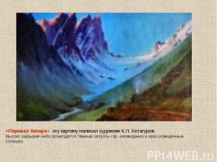 «Перевал Зикара» эту картину написал художник К.Л. Хетагуров. Высоко закрывая не