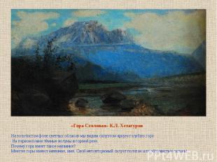 «Гора Столовая» К.Л. Хетагуров На золотистом фоне светлых облаков мы видим силуэ