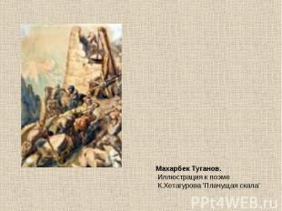 Махарбек Туганов. Иллюстрация к поэме К.Хетагурова 'Плачущая скала'