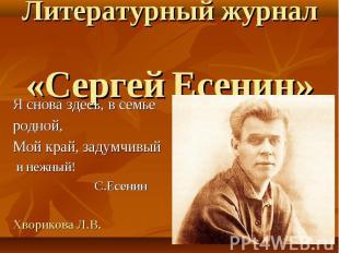 Литературный журнал «Сергей Есенин» Я снова здесь, в семье родной, Мой край, зад
