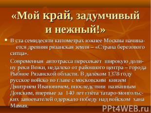 «Мой край, задумчивый и нежный!» В ста семидесяти километрах южнее Москвы начина
