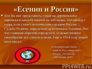 «Есенин и Россия» Кто бы мог представить, глядя на деревенского паренька в нахло