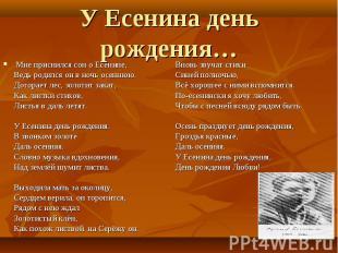 У Есенина день рождения… Мне приснился сон о Есенине, Ведь родился он в ночь осе
