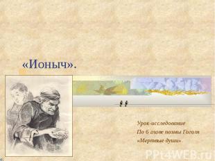 Ионыч Урок-исследованиеПо 6 главе поэмы Гоголя«Мертвые души»
