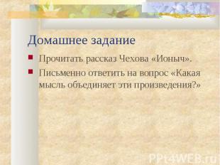 Домашнее задание Прочитать рассказ Чехова «Ионыч».Письменно ответить на вопрос «