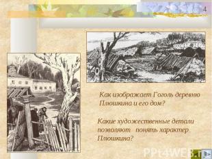 Как изображает Гоголь деревнюПлюшкина и его дом? Какие художественные деталипозв