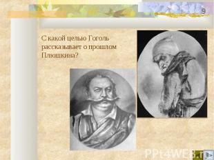 С какой целью Гогольрассказывает о прошломПлюшкина?