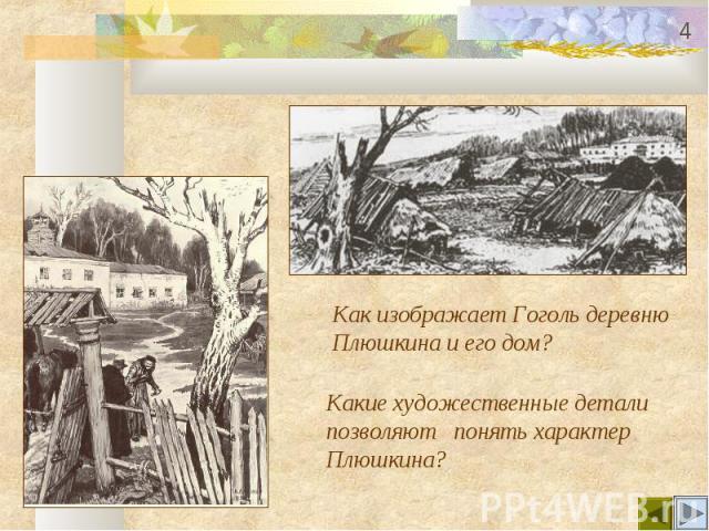 Как изображает Гоголь деревнюПлюшкина и его дом? Какие художественные деталипозволяют понять характерПлюшкина?