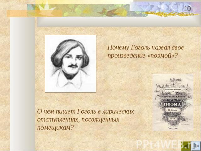Почему Гоголь назвал своепроизведение «поэмой»? О чем пишет Гоголь в лирических отступлениях, посвященных помещикам?