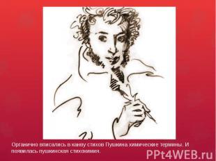 Органично вписались в канву стихов Пушкина химические термины. И появилась пушки