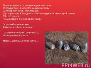 Термин свинец использован в двух ипостасях:1) предметной - в качестве свинцовых
