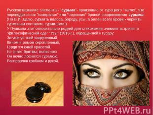 """Русское название элемента - """"сурьма""""- произошло от турецкого """"surme"""", что перево"""