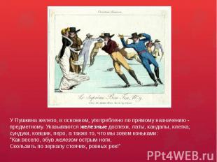 У Пушкина железо, в основном, употреблено по прямому назначению - предметному. У