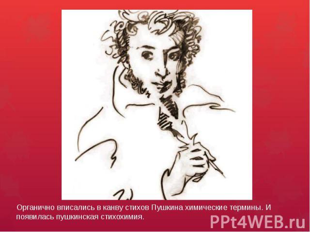 Органично вписались в канву стихов Пушкина химические термины. И появилась пушкинская стихохимия.
