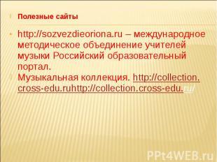Полезные сайтыhttp://sozvezdieoriona.ru – международное методическое объединение
