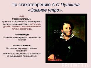 По стихотворению А.С.Пушкина «Зимнее утро» Цели: Образовательные. Грамотно и эмо