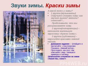 Звуки зимы. Краски зимы А какой голос у зимы?1 группа (музыканты) Озвучьте слова