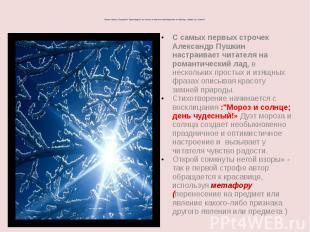 Какая зима у Пушкина? Проследите по тексту и внесите наблюдения в таблицу «Какая