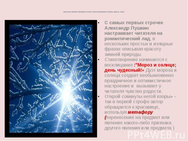 Какая зима у Пушкина? Проследите по тексту и внесите наблюдения в таблицу «Какая ты, зима?» С самых первых строчек Александр Пушкин настраивает читателя на романтический лад, в нескольких простых и изящных фразах описывая красоту зимней природы. Сти…