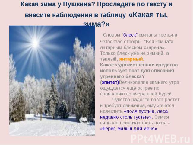 """Какая зима у Пушкина? Проследите по тексту и внесите наблюдения в таблицу «Какая ты, зима?» Словом """"блеск"""" связаны третья и четвёртая строфы:"""