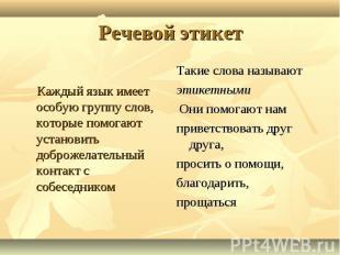 Речевой этикет Каждый язык имеет особую группу слов, которые помогают установить