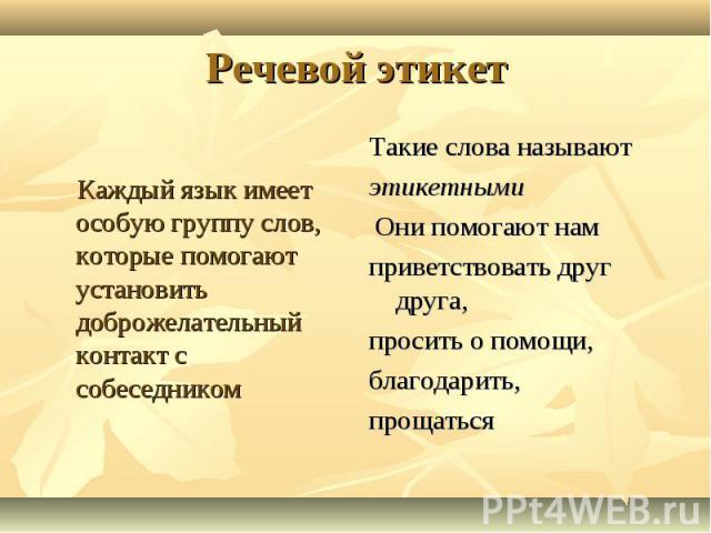 Речевой этикет Каждый язык имеет особую группу слов, которые помогают установить доброжелательный контакт с собеседником