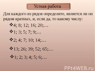 Устная работа Для каждого из рядов определите, является ли он рядом кратных, и,