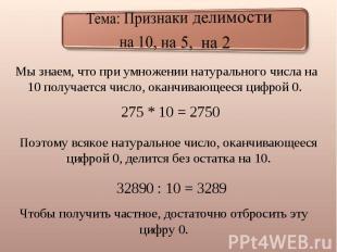 Тема: Признаки делимостина 10, на 5, на 2 Мы знаем, что при умножении натурально
