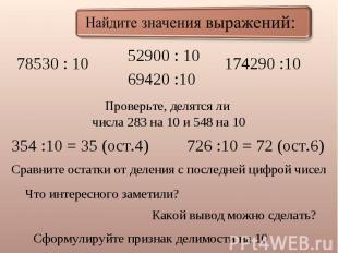 Найдите значения выражений: 78530 : 10 52900 : 10 69420 :10 Проверьте, делятся л
