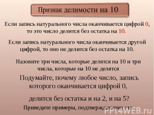 Признак делимости на 10 Если запись натурального числа оканчивается цифрой 0, то
