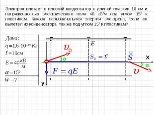 Электрон влетает в плоский конденсатор с длиной пластин 10 см и напряженностью э