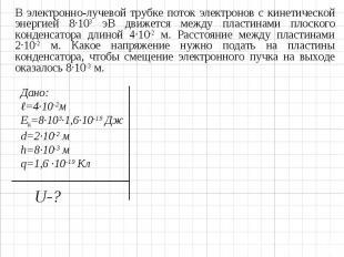 В электронно-лучевой трубке поток электронов с кинетической энергией 8∙103 эВ дв