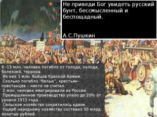 Не приведи Бог увидеть русский бунт, бессмысленный и беспощадный. А.С.Пушкин 8 -