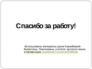 Спасибо за работу! Использованы материалы урока Каразбаевой Валентины Николаевны