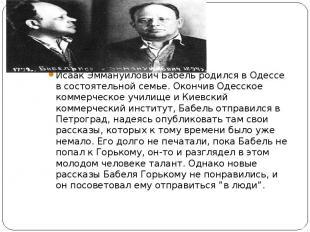 Исаак Эммануилович Бабель родился в Одессе в состоятельной семье. Окончив Одесск