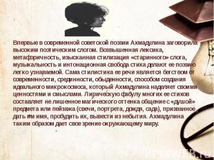 Впервые в современной советской поэзии Ахмадулина заговорила высоким поэтическим