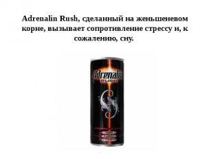 Adrenalin Rush, сделанный на женьшеневом корне, вызывает сопротивление стрессу и