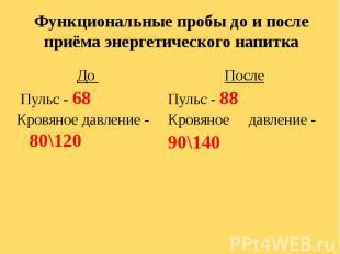 Функциональные пробы до и после приёма энергетического напитка До Пульс - 68Кров