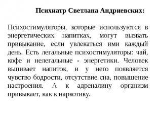Психиатр Светлана Андриевских: Психостимуляторы, которые используются в энергети