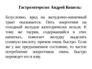 Гастроэнтеролог Андрей Кошель: Безусловно, вред на желудочно-кишечный тракт оказ