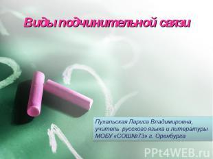 Виды подчинительной связиПухальская Лариса Владимировна,учитель русского языка и