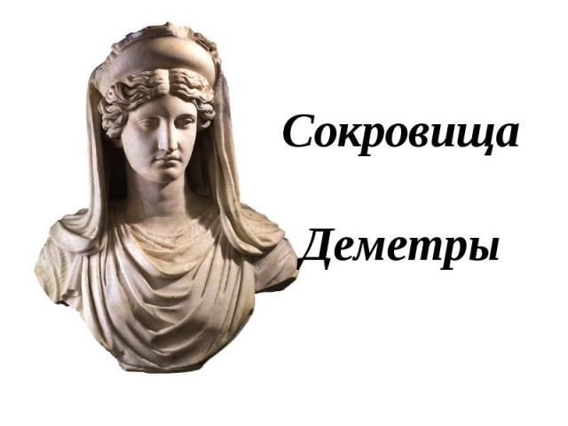 Сокровища Деметры