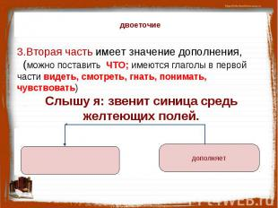 3.Вторая часть имеет значение дополнения, (можно поставить ЧТО; имеются глаголы