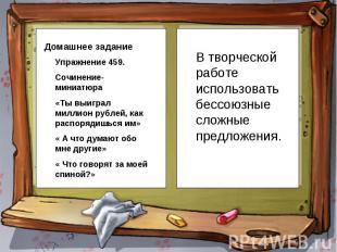Упражнение 459.Сочинение-миниатюра«Ты выиграл миллион рублей, как распорядишься